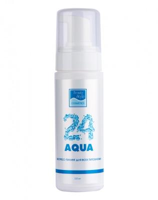BEAUTY STYLE Экспресс-пилинг с омолаживающим эффектом для всех типов кожи 150 мл