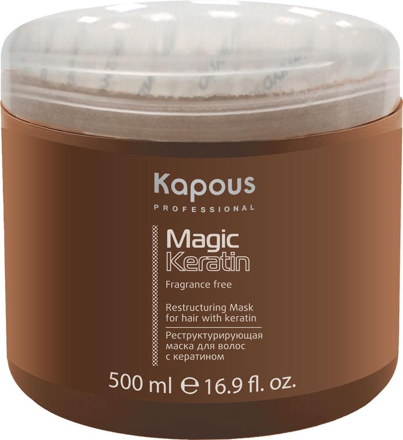 KAPOUS Маска реструктурирующая с кератином / Magic Keratin 500млМаски<br>Маска для ослабленных и поврежденных волос восстанавливает эластичность и блеск, утраченные в результате химических процедур. Протеины пшеницы восполняют недостаток питательных веществ, способствуя укреплению защитного слоя волоса. Проникая глубоко в структуру молекулы Кератина восстанавливают повреждения изнутри, в результате повышается упругость, сила и блеск волос. Не имеет парфюмированных добавок. Способ применения: на вымытые, отжатые волосы от корней до кончиков обильно нанести маску. Для жирных волос: наносить избегая корней. Оставить воздействовать на 10-15 минут, смыть. При применения дополнительного тепла время выдержки сократить вдвое.<br>