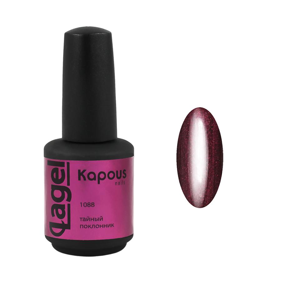 KAPOUS Гель-лак для ногтей, тайный поклонник / Lagel 15 мл