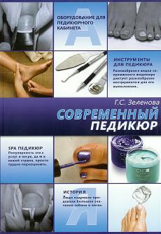 CND Книга Современный педикюр