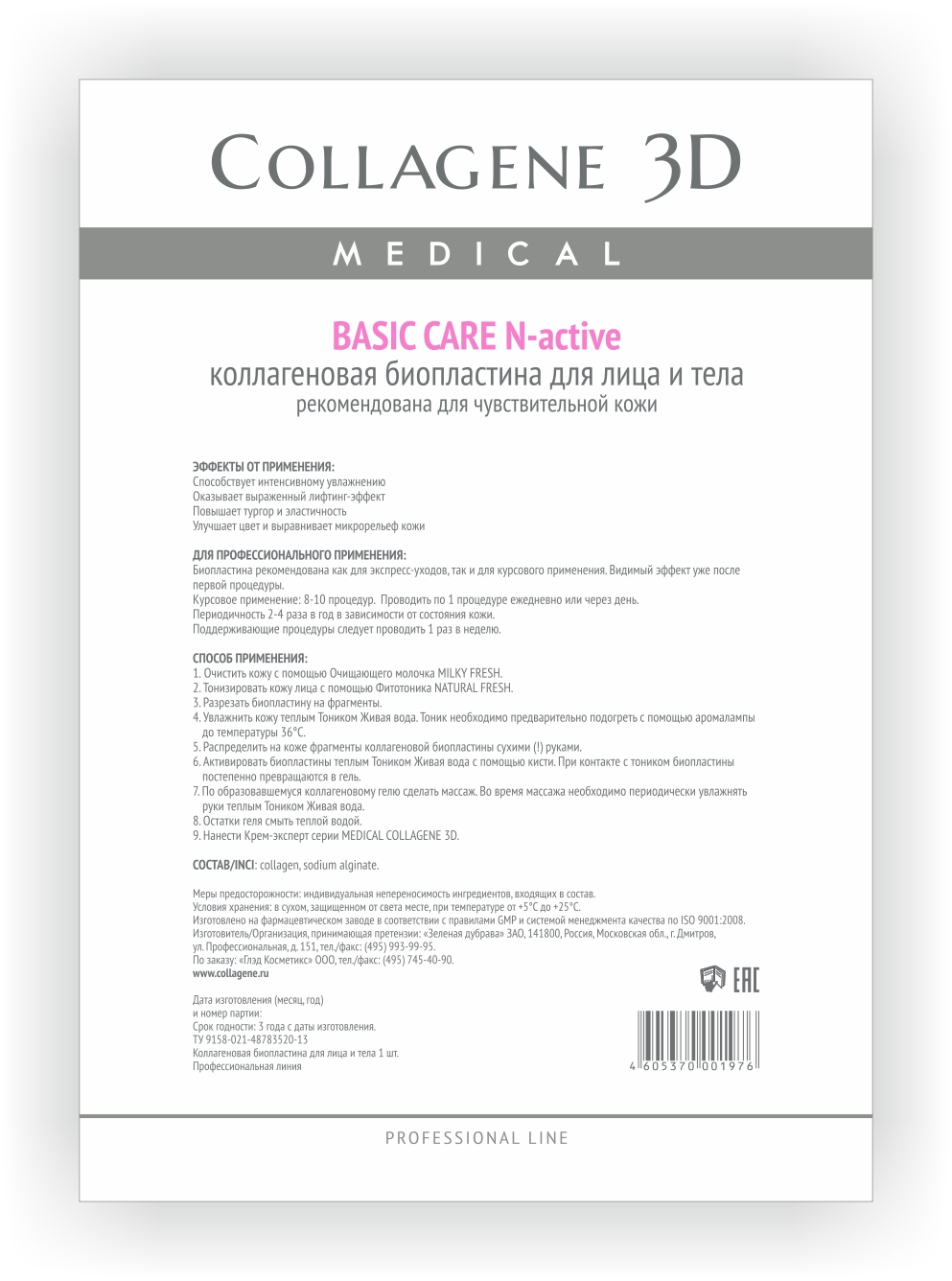 "MEDICAL COLLAGENE 3D Биопластины коллагеновые чистый коллаген для лица и тела ""Basic Care"" А4"