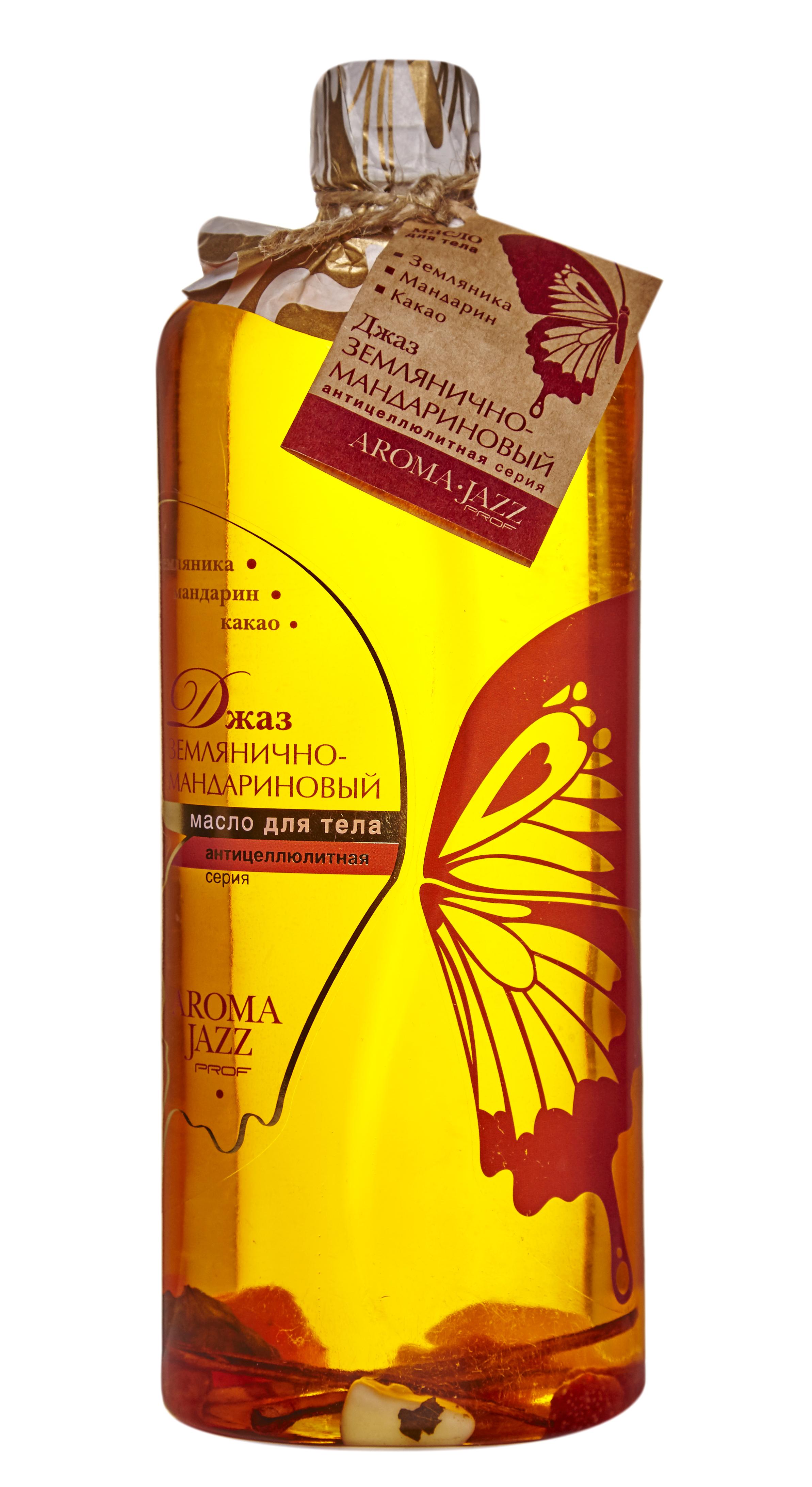 AROMA JAZZ Масло массажное жидкое для тела Землянично-мандариновый джаз 1000млМасла<br>Усиливает процесс клеточной регенерации, питает и разглаживает кожу, устраняет контактные и солнечные дерматиты. Масло восстанавливает водно-жировой баланс кожи и оптимизирует периферическое кровообращение, препятствует накоплению лишнего веса и оказывает успокаивающее воздействие (снимает воспаление, шелушение, раздражение). Прекрасное антицеллюлитное средство! Очищает организм от шлаков и избавляет от отеков. Задорная сочность оранжевого аромата пробуждает силы и заряжает энергией. Забудьте о синдроме переутомления и раздражительности. Теперь за окном лето, и оно не закончится никогда! Активные ингредиенты: масла пальмы, кокоса, оливы, сои, какао, растительное с витамином Е; экстракты мандарина, горчицы, корицы и красного перца; эфирные масла цитронеллы и сладкого мандарина; натуральная эссенция клубники. Способ применения: рекомендовано для проведения классического и баночного массажа, втирания после душа, горячих ванн и SPA-процедур в салоне и дома. Великолепно в антицеллюлитных обертываниях. Рекомендуется использовать одноразовое белье.<br><br>Объем: 1000<br>Вид средства для тела: Массажный