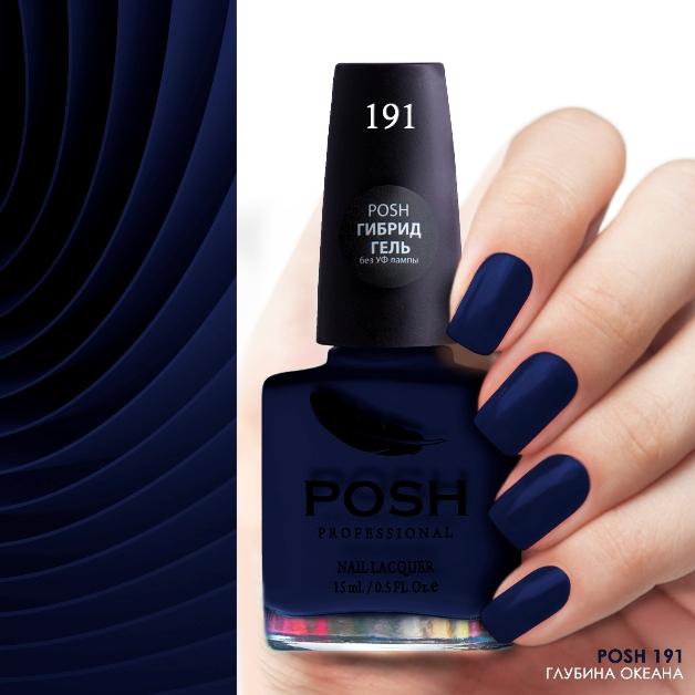 Купить POSH 191 лак для ногтей Глубина океана 15 мл, Синие