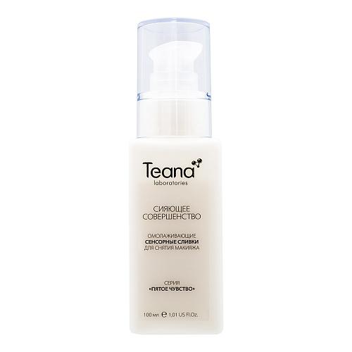 TEANA Сливки сенсорные омолаживающие для снятия макияжа Сияющее совершенство 100 мл