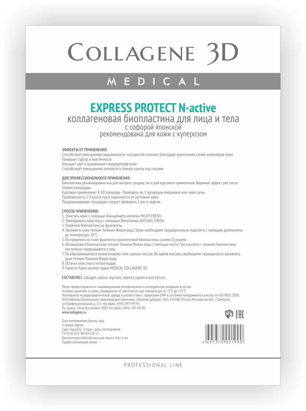 "MEDICAL COLLAGENE 3D Биопластины коллагеновые с софорой японской для лица и тела ""Express Protect"" А4"