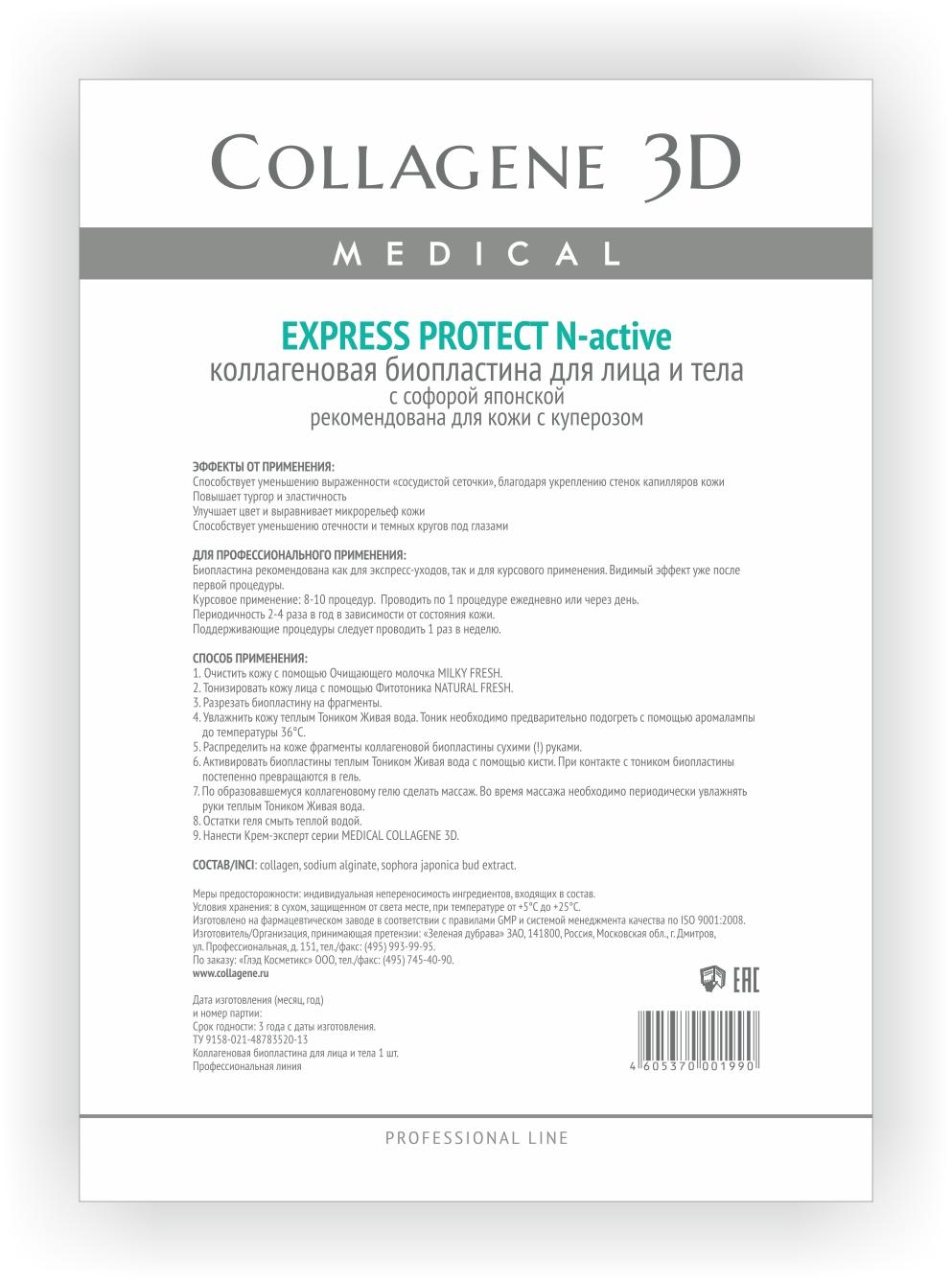 MEDICAL COLLAGENE 3D Биопластины коллагеновые с софорой японской для лица и тела Express Protect А4Маски<br>Растворимые биопластины активируются тоником AQUA VITA и подходят для ухода с применением массажных техник. В экстракте Софоры японской содержится рутин (до 30%), который является мощным природным антиоксидантом, укрепляет стенки сосудов. Нативный трехспиральный коллаген дополняет уход, обеспечивая омолаживающий эффект. Для тщательной проработки параорбитальной области можно применять биопластины в форме патчей под глаза. Активные ингредиенты: нативный трехспиральный коллаген, экстракт софоры японской. Способ применения: разрезать биопластину на фрагменты. Очистить и протонизировать предполагаемую область нанесения, увлажнить кожу теплым тоником-активатором AQUA VITA. Тоник необходимо предварительно подогреть с помощью аромалампы до температуры 36 С. Сухими руками распределить на коже фрагменты биопластины, активировать теплым тоником-активатором AQUAVITA с помощью кисти. При контакте с тоником биопластины постепенно превращаются в гель. По образовавшемуся коллагеновому гелю сделать массаж, периодически увлажняя руки теплым тоником-активатором AQUA VITA. Остатки геля смыть теплой водой. Приступить к следующим этапам процедуры ухода.<br><br>Типы кожи: Чувствительная