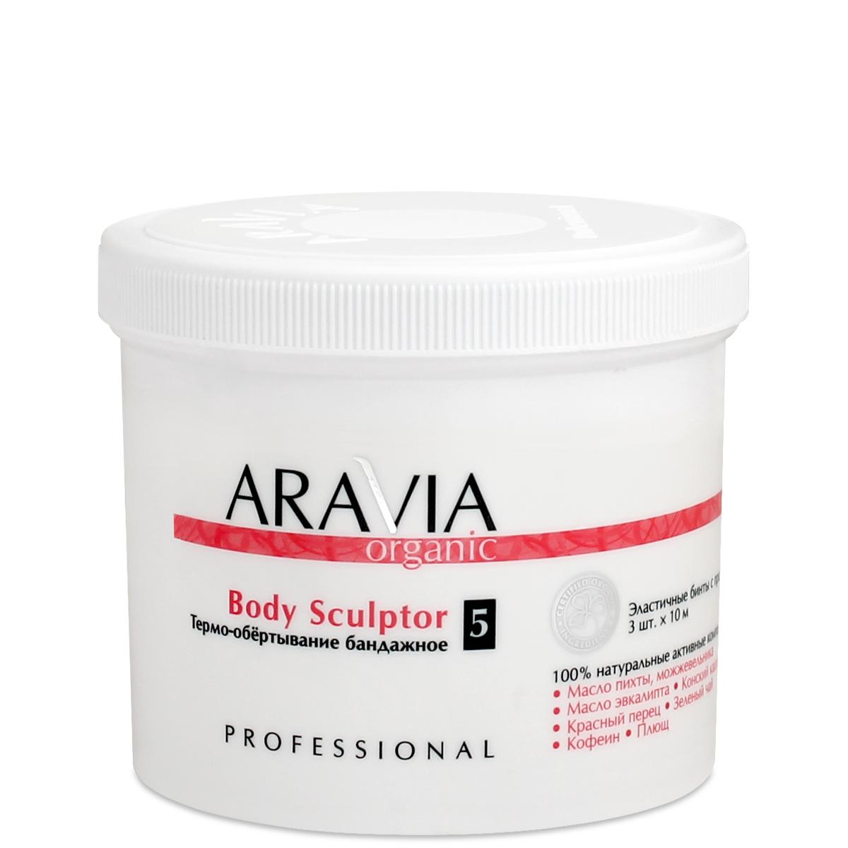 ARAVIA Термо-обертывание бандажное  Body Sculptor  / ARAVIA Organic 3 шт х10 мл