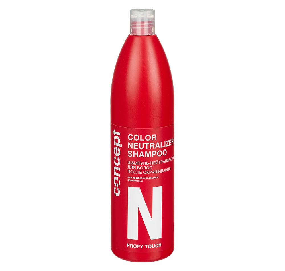 Купить CONCEPT Шампунь-нейтрализатор после окрашивания для волос / PROFY TOUCH Color Neutralizer Shampoo 1000 мл