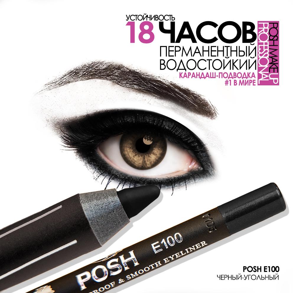 POSH Карандаш для глаз Черный-Угольный E100