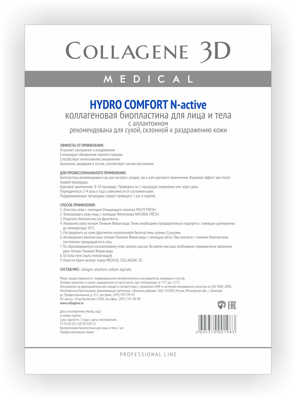 MEDICAL COLLAGENE 3D Биопластины коллагеновые с аллантоином для лица и тела Hydro Comfort А4