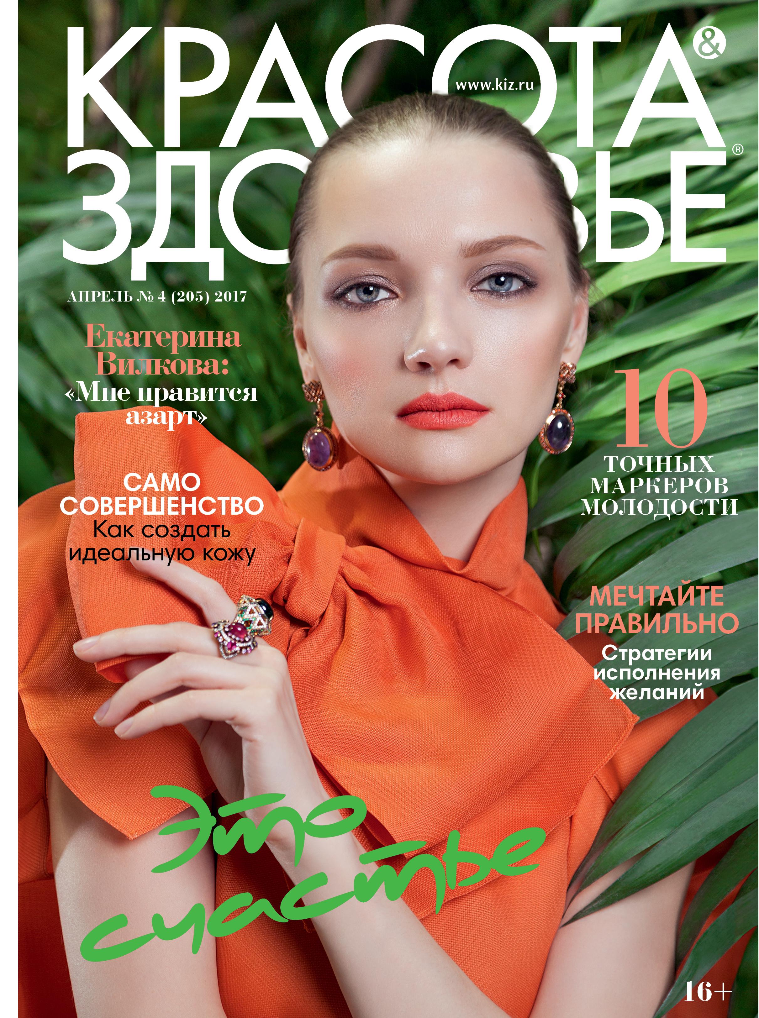 Красота и здоровье Журнал Красота и здоровье № 4