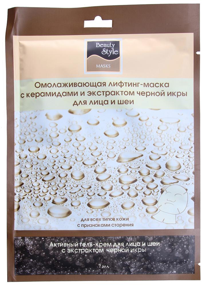 BEAUTY STYLE Маска-лифтинг двухфазная омолаживающая увлажняющая с керамидами и экстрактом черной икрыМаски<br>Интенсивно омолаживающая маска для всех типов кожи. Обеспечивает максимальный лифтинговый эффект. Насыщает кожу белками, витаминами и аминокислотами, способствуя укреплению кожи. Активные ингредиенты: маска: экстракт черной икры, керамиды, гидролизат коллагена, масло оливы. Гель-крем: экстракт черной икры, экстракт алоэ.<br><br>Вид средства для лица: Омолаживающий