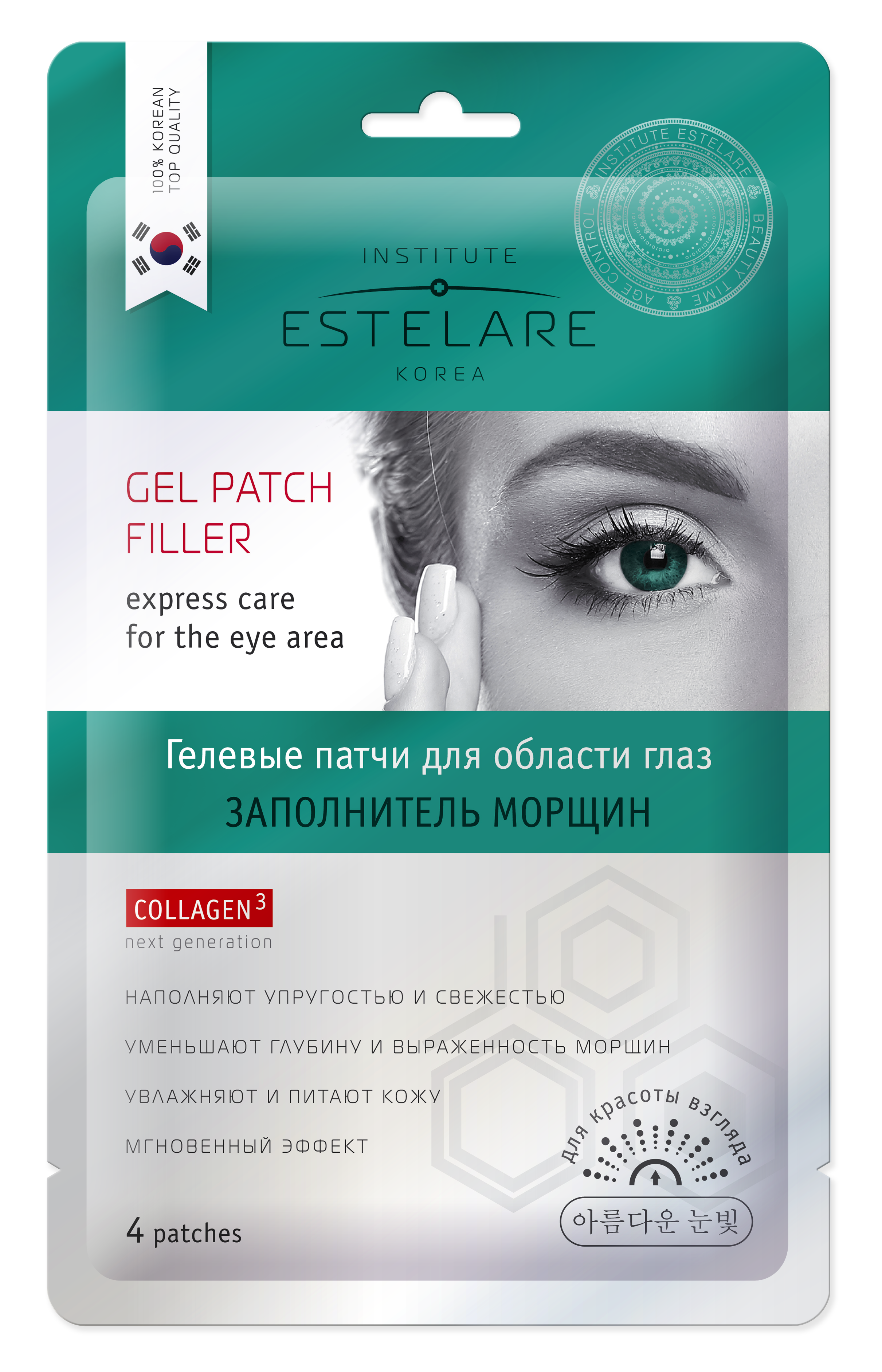 SHARY Патчи гелевые для области глаз Заполнитель морщин / ESTELARE 1г х 4 штПатчи<br>Патчи-филлеры - эффективное и быстродействующее средство, направленное на разглаживание рельефа кожи и устранение морщин. В основе лежит уникальная антивозрастная технология, основанная на сочетании 3 видов коллагена и комплекса экстрактов. Благодаря этому патчи оказывают потрясающее двойное действие. Во-первых, мгновенно заполняют морщины, а во-вторых, способствуют их интенсивному разглаживанию изнутри, фиксируя надолго результат. Три вида коллагена, действуя каждый на своем уровне, уменьшают количество и глубину морщин, обладают мощным омолаживающим действием, восстанавливают и укрепляют верхние слои эпидермиса, придают коже эластичность, упругость и гладкость, обладают ярко выраженным лифтинговым эффектом. Комплекс экстрактов снимает отеки, уменьшает круги и улучшает цвет кожи под глазами, убирает признаки усталости, увлажняя, тонизируя и освежая кожу вокруг глаз. Активные ингредиенты.&amp;nbsp;Состав: Water, Glycerin, Sodium Polyacrylate, Carbomer, Chndrus Crispus (Carrageenan), Butylene Glycol, Tartaric Acid, Aluminum Glycinate, Scutellaria Baicalensis Root Extract, Paeonia Suffruticosa Root Extract, Ethyl Hexanediol, Methylparaben, Titanium Dioxide, Disodium EDTA, Hydrolyzed Collagen, Hydrolyzed Extensin, Lithospermum Erythrorhizon Root Extract, Centella Asiatica Extract, Aloe Barbadensis Leaf Extract, Soluble Collagen, Phenoxyethanol. Способ применения: патчи могут быть использованы для носогубной области. Размер и форма специально разработаны с учетом анатомических особенностей контура глаз и носогубных складок.<br><br>Возраст применения: После 35<br>Типы кожи: Для всех типов<br>Назначение: Морщины<br>Консистенция: Гелеобразная