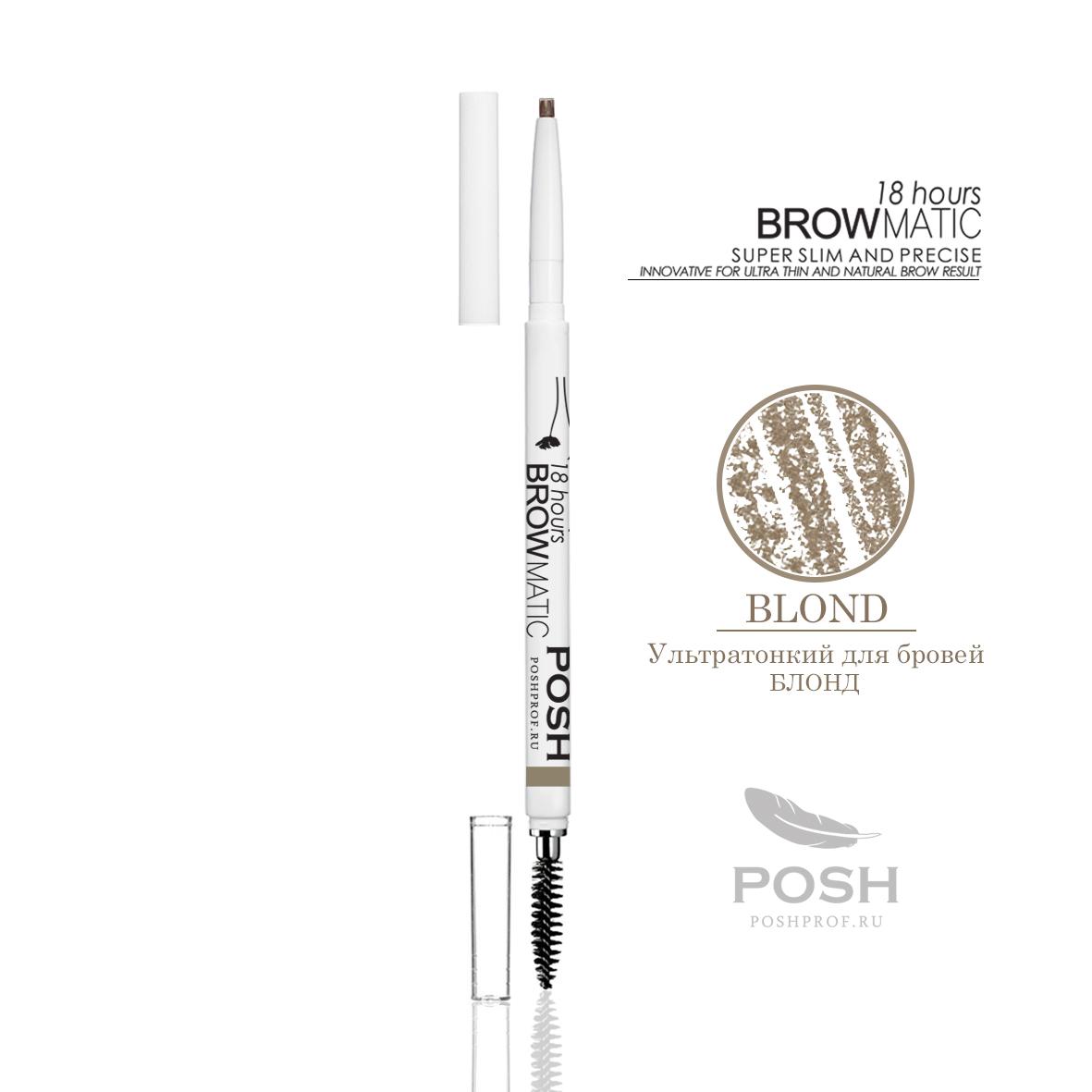POSH Карандаш ультра-тонкий для бровей Блонд Универсальный Русый / POSH BROWMATIC BLONDКарандаши<br>POSH BROWMATIC BLOND (БЛОНДОВЫЙ) - это легендарный Механический Ультра-Тонкий Карандаш для Бровей. Идеален как для прорисовки волосков, так и для придания формы бровям. Имеет холодный естественный оттенок и подходит практически всем девушкам. Пудровая текстура карандаша создана для самого нежного и акуратного нанесения, лишь чтобы подчеркнуть Вашу естественную красоту бровей. Удобная кисть позволит растушевать карандаш в дымку, а так же причесать брови. Помните, что брови это Королева ЛИЦА. Создайте красивые и ухоженные брови вместе с коллекцией карандашей от POSH. Активные ингредиенты: витамины А и Е, масло жожоба, натуральные антиоксиданты, воск, гидрогенизированное хлопковое масло, тальк<br>