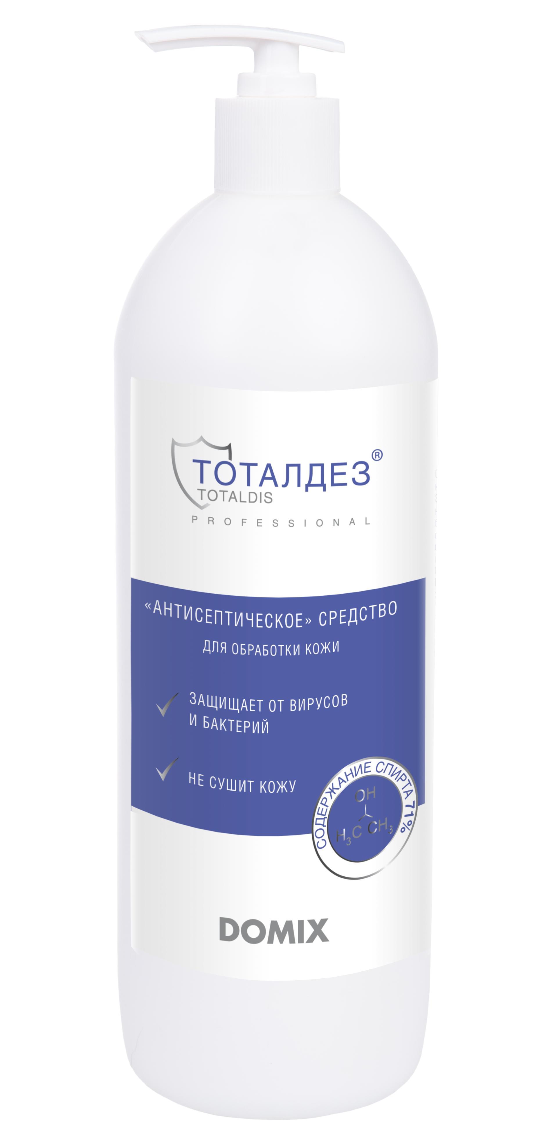Купить DOMIX GREEN PROFESSIONAL Средство антисептическое Тоталдез, изопропиловый спирт 71% 1000 мл