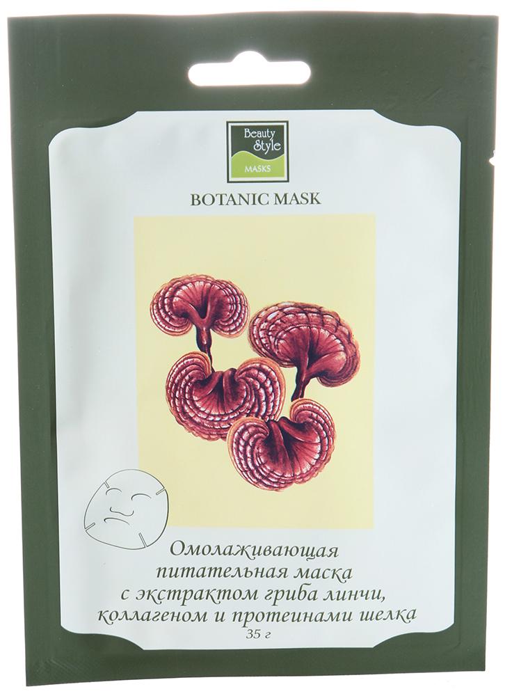 BEAUTY STYLE Маска ботаническая питательная с экстрактом гриба Лин-Чи и протеинами шелка