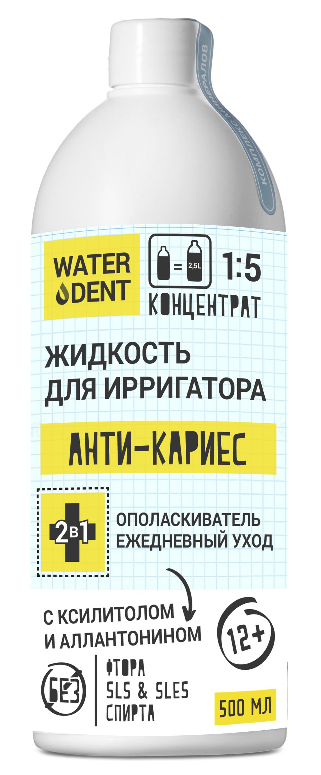 Купить WATERDENT Жидкость для ирригатора Анти-кариес / Teens 500 мл