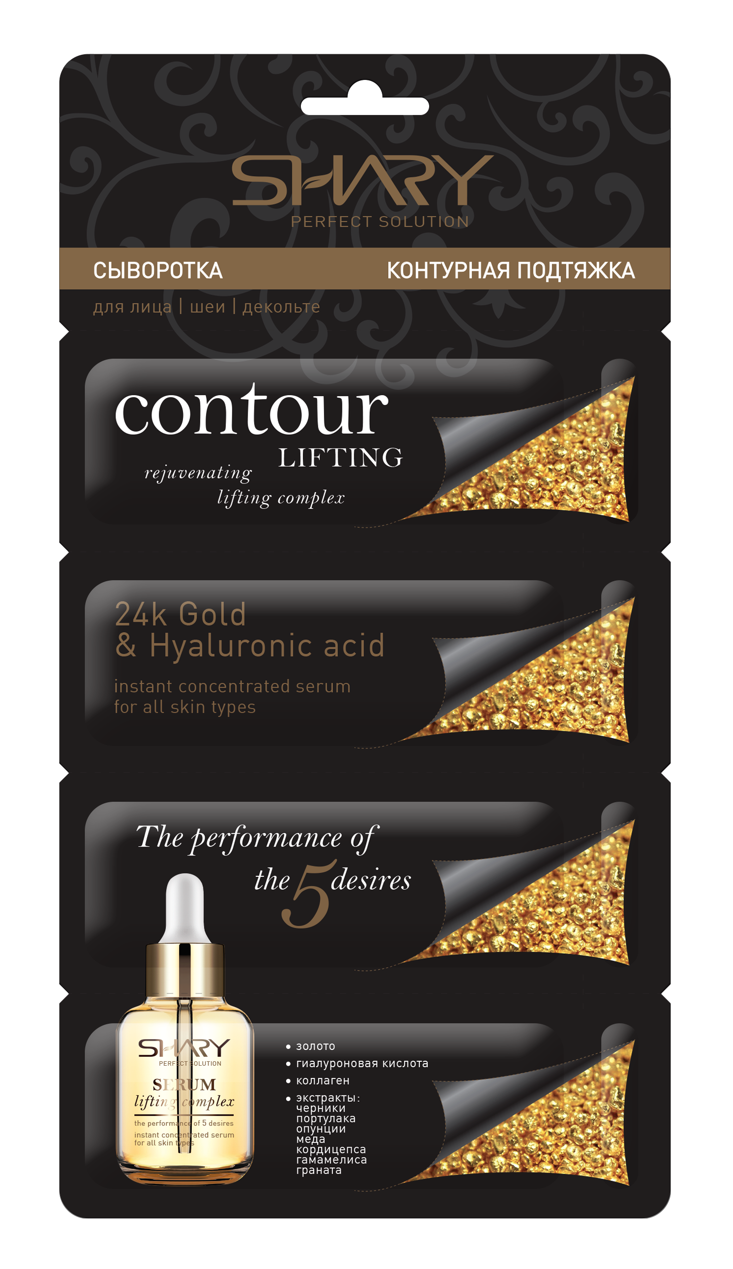SHARY Сыворотка для лица, шеи, декольте Контурная поддтяжка 24К золото и гиалуроновая кислота /SHARY 2г