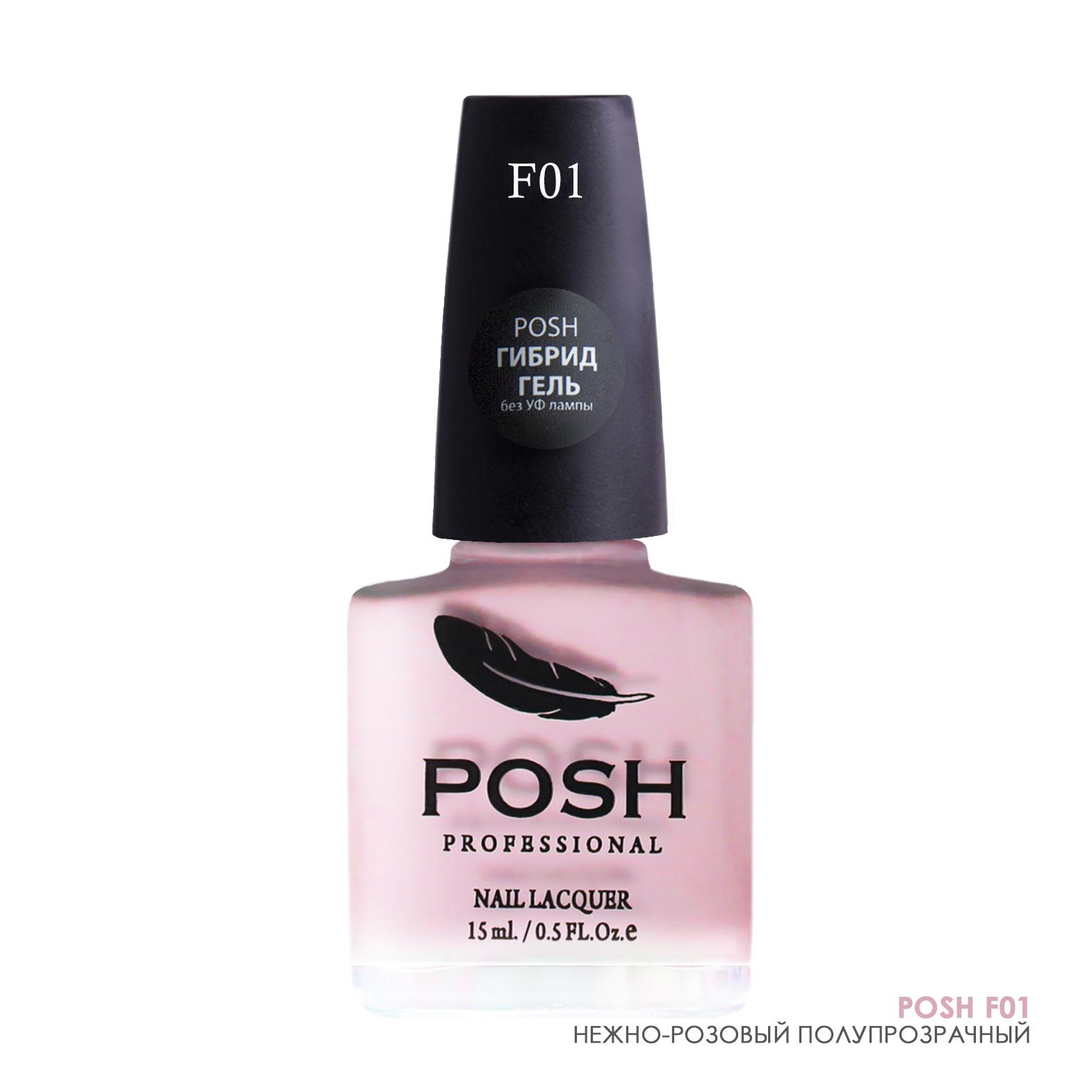 POSH 01F лак для французского маникюра Нежно-розовый 15 мл