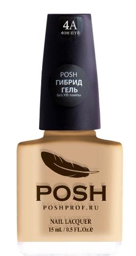 Купить POSH 4A лак для ногтей Фэн-шуй 15 мл, Коричневые