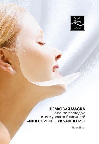 BEAUTY STYLE Маска шелковая с пента-пептидом и гиалуроновой кислотойМаски<br>Маска для всех типов кожи, особенно для обезвоженной кожи и кожи с признаками увядания, а также для профилактики преждевременного старения. Действие: Улучшает цвет лица, увлажняет, уменьшает морщины, повышает упругость и эластичность кожи. Активные ингредиенты: гиалуроновая кислота. Способ применения: предварительно очистите кожу. Достаньте маску из упаковки. Маска двухслойная. Один слой прозрачный, другой &amp;ndash; пористый. Нанесите маску на лицо прозрачным слоем, удалите второй защитный пористый слой. Время экспозиции составляет 20-30 минут. По истечении указанного времени снимите маску и легкими массажными движениями вотрите в кожу остатки раствора, в котором находится маска, до полного его впитывания. Для лучших результатов рекомендуется использовать маску ежедневно.<br><br>Объем: 28<br>Назначение: Морщины