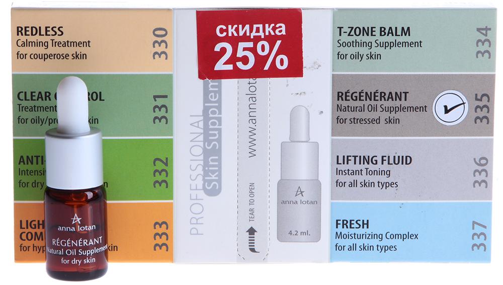"ANNA LOTAN Сыворотка для сухой кожи ""Обновляющая"" / Rgnrant Oil Supplement PROFESSIONAL 8*4,2мл"