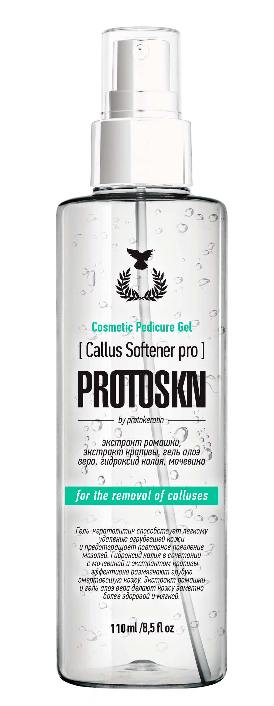 PROTOKERATIN Гель-кератолитик для удаления мозолей и натоптышей / ProtoSKN Callus Softener, 110 мл -  Размягчители для педикюра