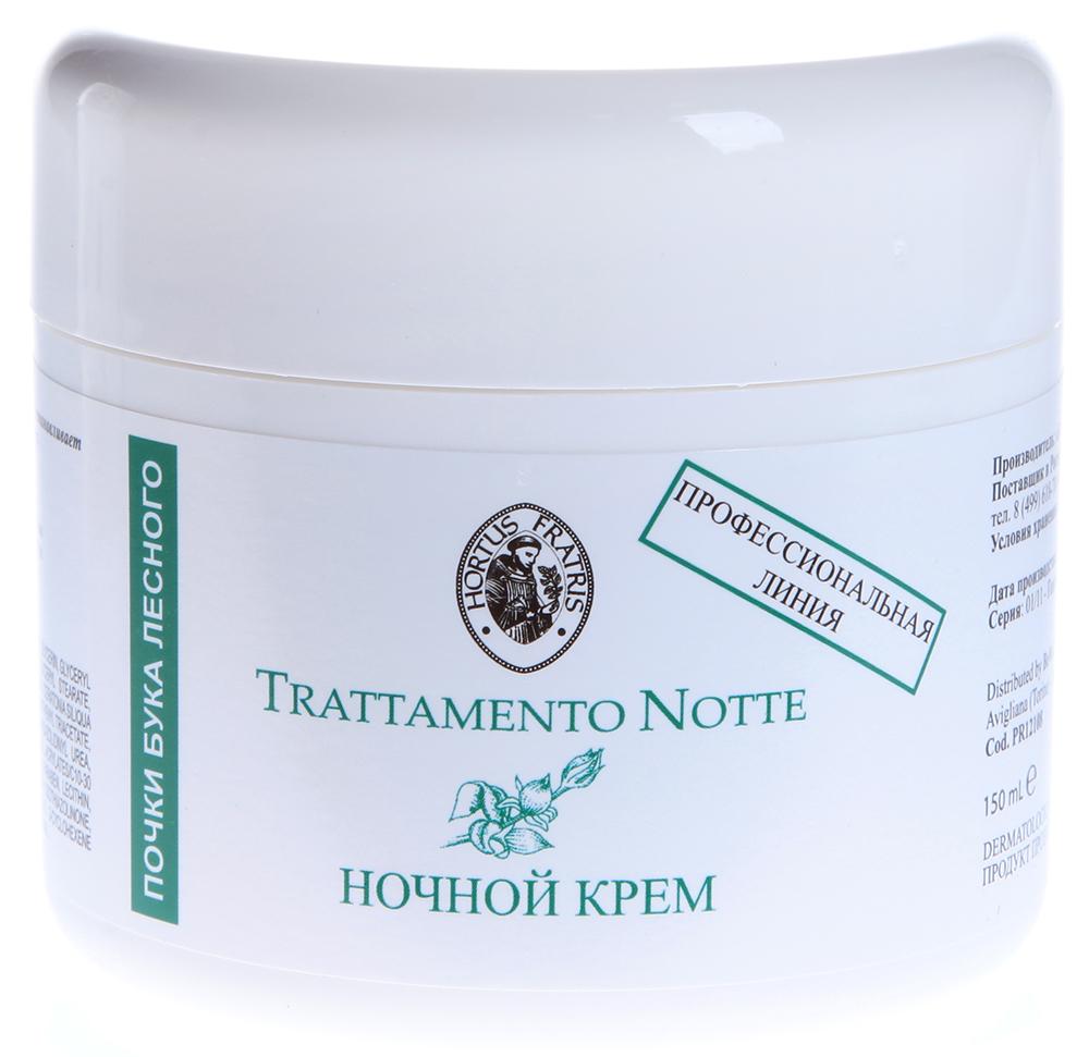 HORTUS FRATRIS Крем ночной для всех типов кожи / TRATTAMENTO NOTTE 150млКремы<br>Специальная обогащенная формула крема создана для глубокого увлажнения и питания кожи в ночное время. Экстракты сои, ростков пшеницы и отрубей риса восстанавливают клетки, стимулируют синтез коллагена и эластина, препятствуют преждевременному старению. Эфирные масла Масляного дерева Ши и рожкового дерева оказывают подтягивающее действие, уменьшают глубину мелких морщинок. Способ применения: вечером, на чистую кожу лица и шеи нанести крем легкими массажными движениями.<br><br>Объем: 150мл<br>Вид средства для лица: Глубокий<br>Время применения: Ночной