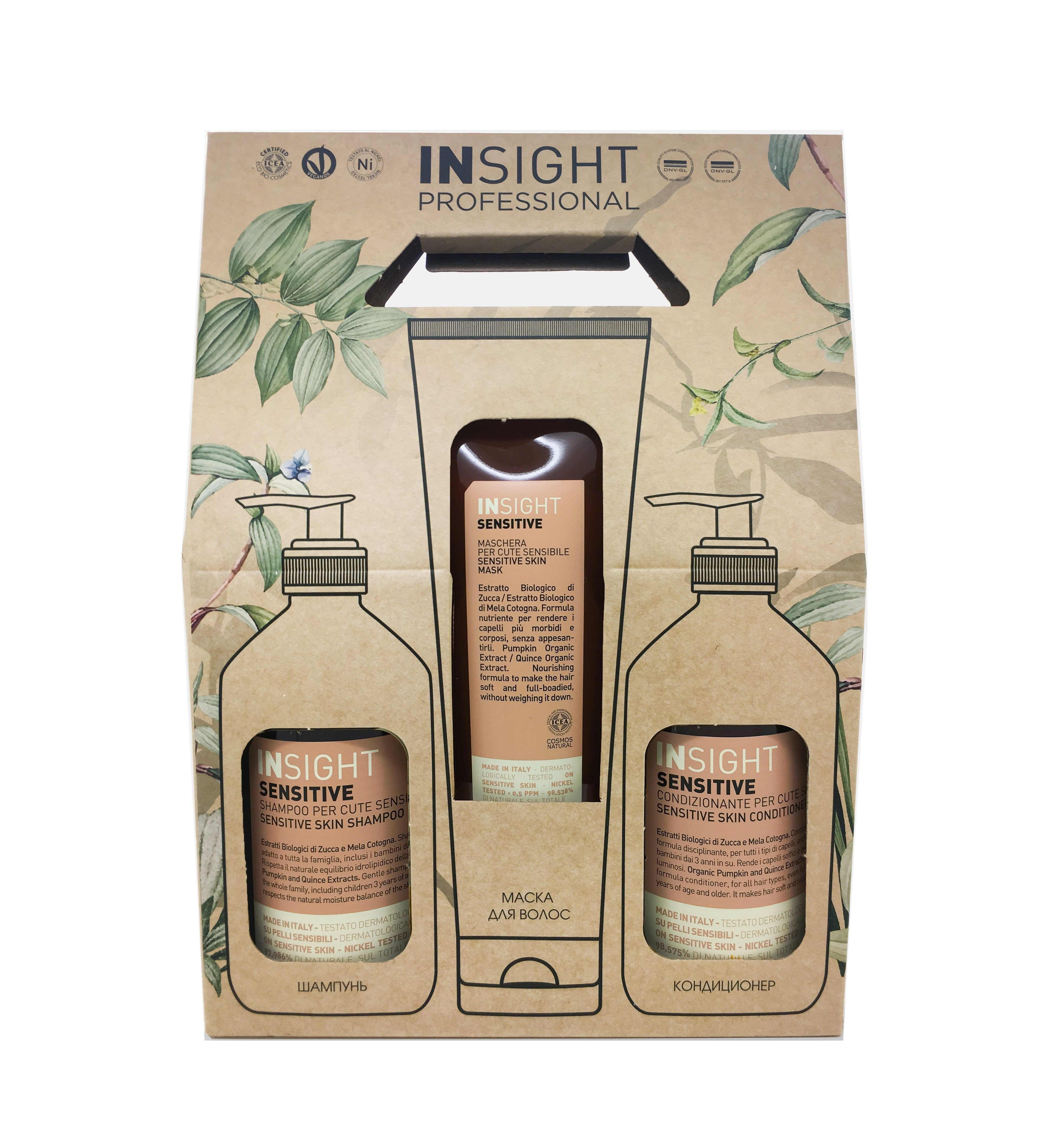 INSIGHT Набор для волос SENSITIVE (шампунь 400 мл, кондиционер 400 мл, маска 250 мл)
