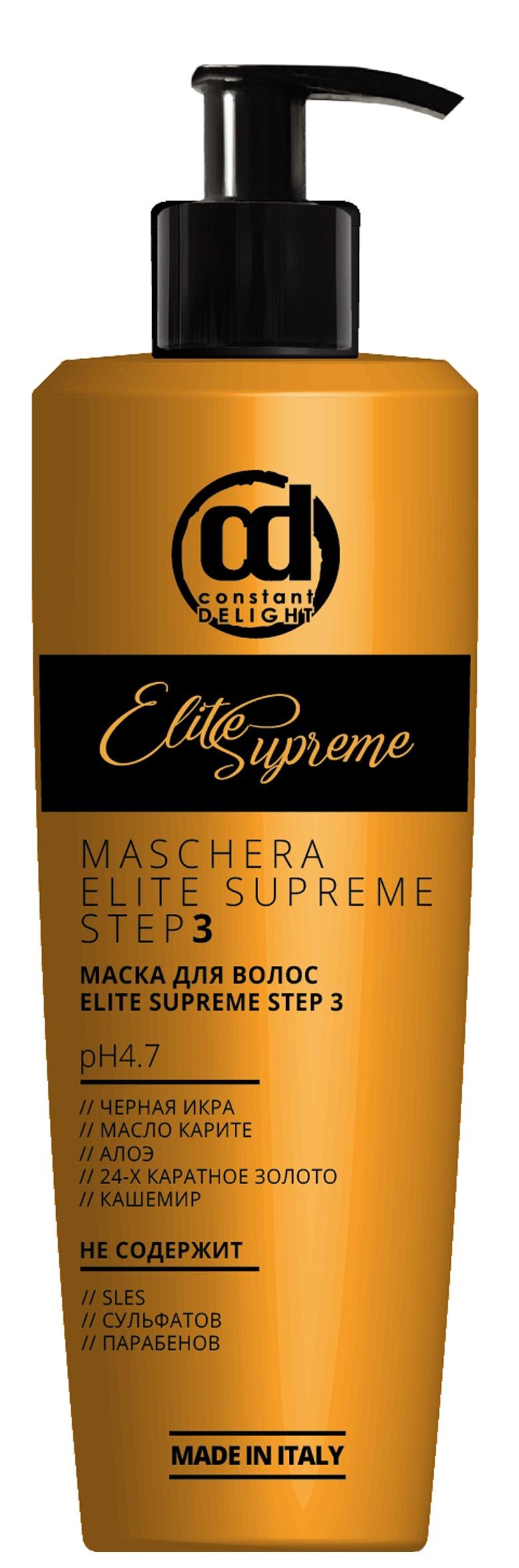 Купить CONSTANT DELIGHT Маска для волос / ELITE SUPREME (STEP 3) 250 мл