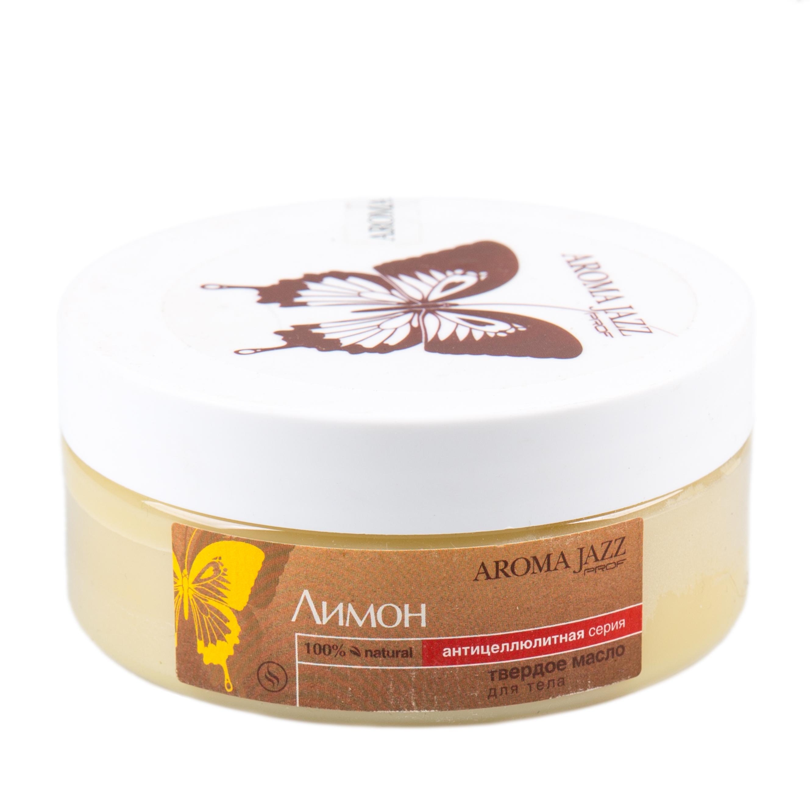 AROMA JAZZ Масло твердое Лимон 150млМасла<br>Твердое масло для тела. Антицеллюлитная серия. Действие: масло способствует сжиганию подкожного жира, повышает мышечный тонус, обладает легким осветляющим действием, уменьшает рельеф растяжек, защищает от негативного воздействия окружающей среды Активные ингредиенты: масло кокоса, какао, оливы, авокадо; экстракты горчицы; эфирное масло лимона, розмарина,пчелиный воск. Способ применения: рекомендовано для проведения любого вида массажа,увлажнения и питания кожи после душа, горячих ванн и SPA-процедур в салоне и дома; великолепно в антицеллюлитных обертываниях; рекомендуется использовать одноразовое белье. Противопоказания: индивидуальная непереносимость компонентов<br><br>Вид средства для тела: Антицеллюлитный