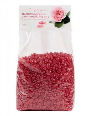 CRISTALINE Воск пленочный в гранулах, с маслом розы Москуэта 1 кг
