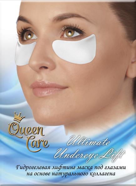 QUEEN CARE Маска лифтинг гидрогелевая под глазами из натурального морского коллагена / QUEEN CARE 1штМаски<br>Коллагеновые маски Queen Care для области возле глаз помогают справиться с темными пятнами, припухлостями, избавляют от мимических морщинок. Маски Queen Care эффективно выводят токсины и радионуклиды, обеспечивая самое глубокое очищение и оздоровление кожи Активные ингредиенты: коллаген, гиалуроновая кислота. Способ применения: положите коллагеновую маску Queen Care на очищенную область вокруг глаз и оставьте на 15-30 минут. Ультра эффект появляется уже через 20 минут!<br><br>Пол: Женский<br>Класс косметики: Домашняя<br>Типы кожи: Чувствительная