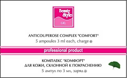 BEAUTY STYLE Комплекс противокуперозный Комфорт (+) 5*3млАмпулы<br>Комплекс для чувствительной, тонкой, склонной к куперозу кожи. Используется для процедуры ионофореза. Может использоваться в сочетании с микротоками. Заряд +. Действие: Оптимальное сочетание активных компонентов в составе комплекса обеспечивает нормализацию проницаемости стенок сосудов, успокаивает чувствительную кожу, уменьшает проявления купероза и придает ощущение комфорта и свежести. Оказывает противовоспалительное, вазодилатирующее действие, стимулирует процессы клеточной регенерации. Активные ингредиенты: родниковая вода, экстракты конского каштана, гинкго билоба, василька, донника, комплекс полифенолов красного винограда.<br><br>Типы кожи: Чувствительная<br>Назначение: Купероз