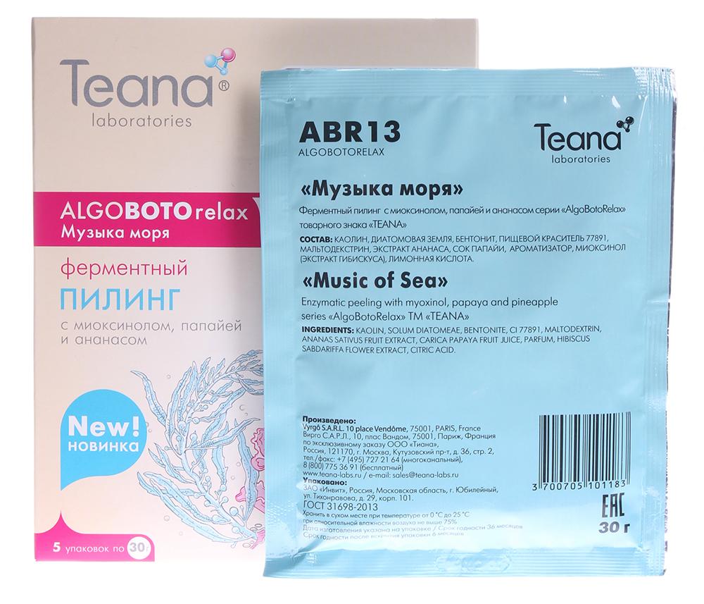 TEANA Пилинг ферментный Музыка моря 30грПилинги<br>Ферментный пилинг с миоксинолом, папайей и ананасом. Действующие вещества маски &amp;mdash; миоксинол, папайя и ананас. Мощное релаксирующее воздействие миоксинола на глубокие ткани обеспечивает длительный и яркий омолаживающий эффект. Папайя обладает антиоксидантным действием, смягчает и увлажняет. Ананас делает кожу мягкой, сияющей и молодой. Ваше лицо помолодеет, кожа станет нежной, гладкой и подтянутой, уйдут следы воспаления и усталости Активные ингредиенты: каолин, диатомовая земля, бентонит, измельченная папайя, измельченный ананас, краситель, миоксинол (экстракт гибискуса) Не содержит парабенов! Способ применения: 1. Рекомендуем использовать соответствующую проблеме сыворотку, нанеся ее перед маской до полного впитывания 2. Смешать 30 г маски с 90 мл теплой воды (комфортной для Вас температуры), перемешать маску до полного растворения комочков (до консистенции густой пасты). Нанести полученную маску шпателем на очищенную кожу лица (включая область глаз и шею) толстым слоем. Оставить на 15-20 мин до подсушивания. По истечении указанного времени снять маску при помощи влажного спонжа или ватного диска . Курс применения &amp;ndash; 10-15 масок. Рекомендуемая частота использования &amp;mdash; 3 раза в неделю 3. Нанести подходящий крем из серии &amp;laquo;Пятое чувство&amp;raquo;<br><br>Объем: 30<br>Вид средства для лица: Омолаживающий