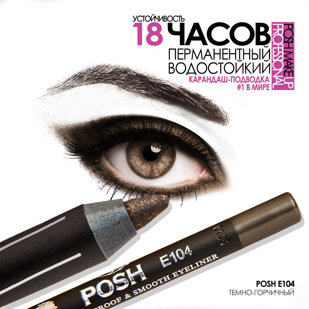POSH Карандаш для глаз Темно-Горчичный E104Карандаши<br>Блестки незаметны, но при этом прекрасно освежают взгляд. Идеален для вечернего макияжа под любой оттенок глаз. Очень мягок в нанесении, но при этом легко держится до 2х дней, даже при активном контакте с водой. Не отпечатывается на веке и его можно использовать как каял. Водостойкие Карандаши от POSH для глаз 18 часов Устойчивости   это Уникальный продукт в Индустрии Профессионалов. Новейшая Питающая Формула 2016 года содержит Витамины А и Е, масло Жожоба, а так же Антиоксиданты, препятствующие старению кожи. В коллекции собраны только трендовые оттенки. Активные ингредиенты: витамины А и Е, масло жожоба, натуральные антиоксиданты, воск, гидрогенизированное хлопковое масло, тальк<br>