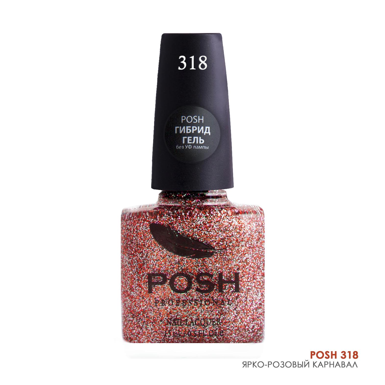 POSH 318 лак для ногтей с блестками Ярко-розовый карнавал 15мл