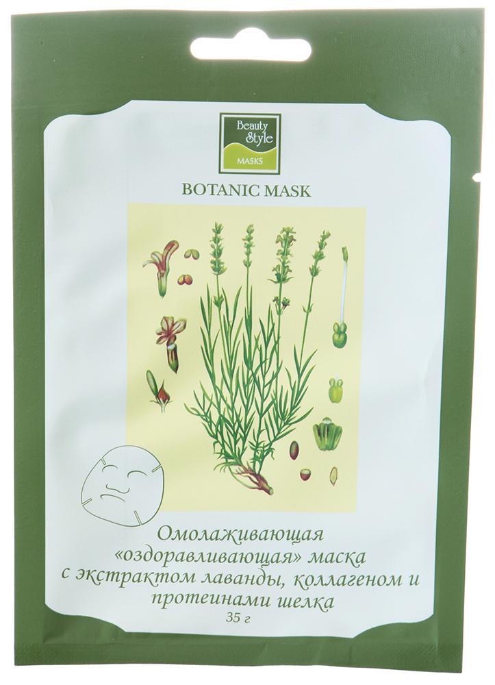 BEAUTY STYLE Маска ботаническая омолаживающая с лавандой, коллагеном и протеинами шелка