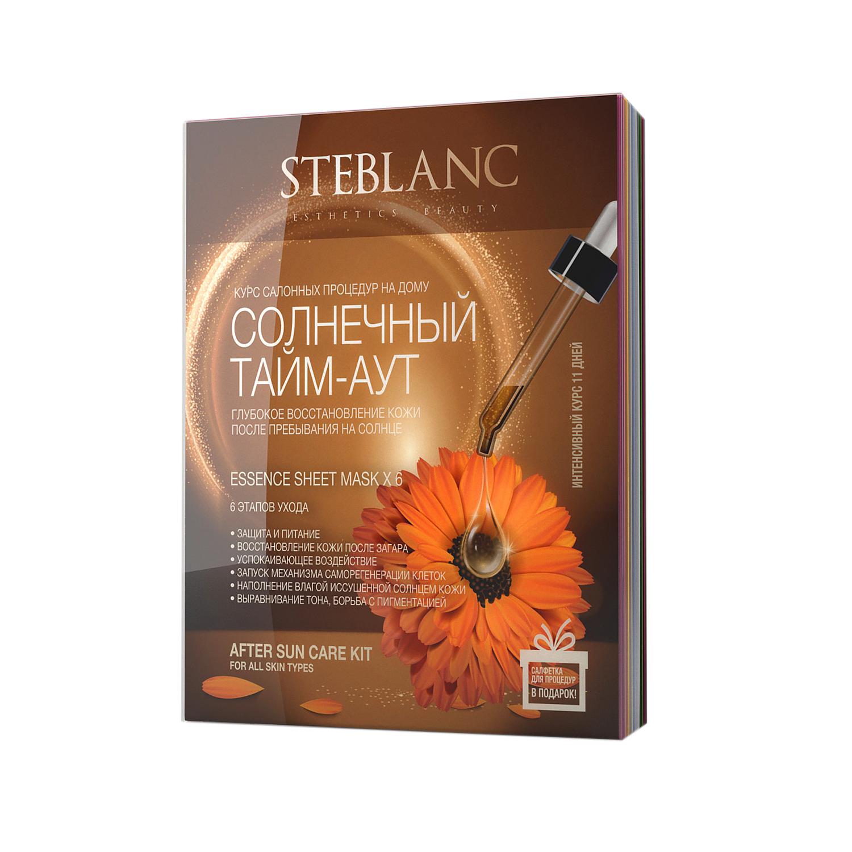 STEBLANC Набор масок после длительного пребывания на солнце для лица Солнечный тайм-аут / STEBLANC BRONZE