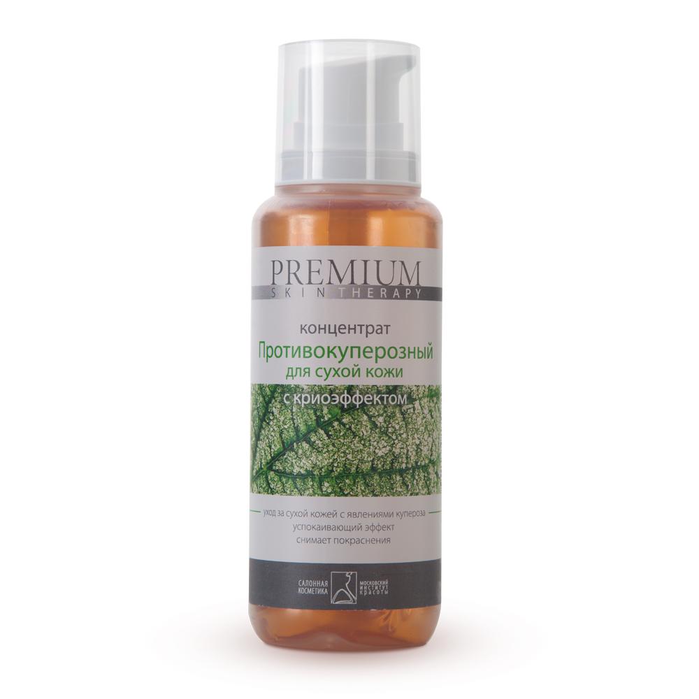 PREMIUM Концентрат противокуперозный с криоэффектом для сухой кожи / Skin Therapy 200 мл