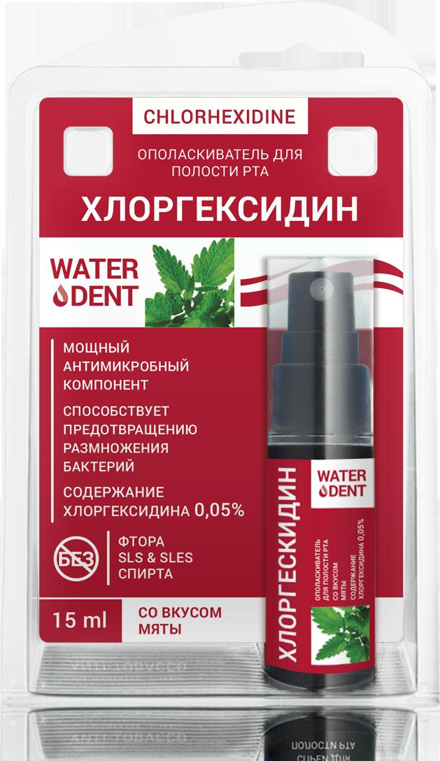 Купить WATERDENT Ополаскиватель для полости рта Хлоргексидин, спрей-блистер 15 мл