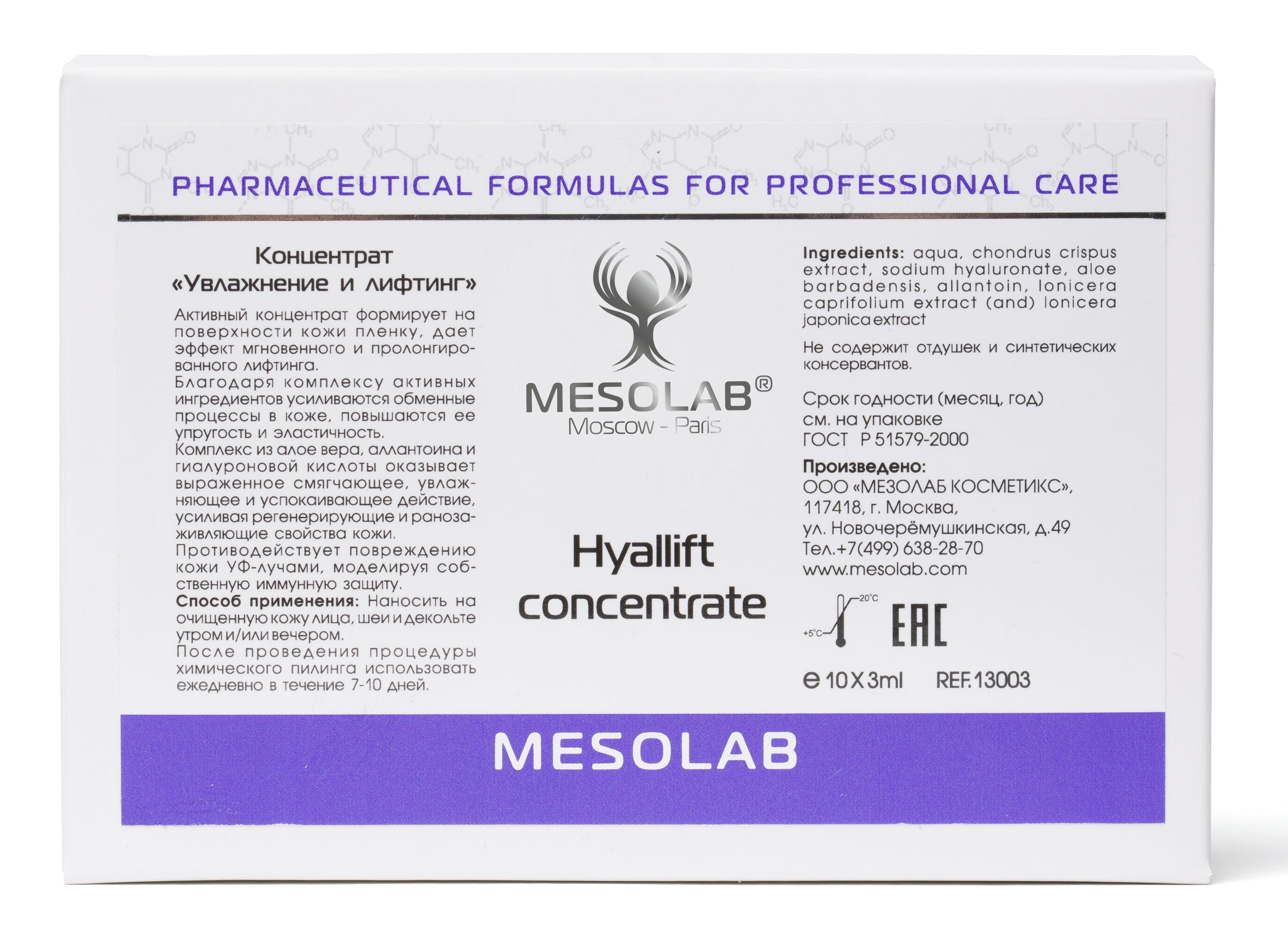 MESOLAB Концентрат с лифтинговым эффектом / CONCENTRATE HYALLIFT 10*3 мл