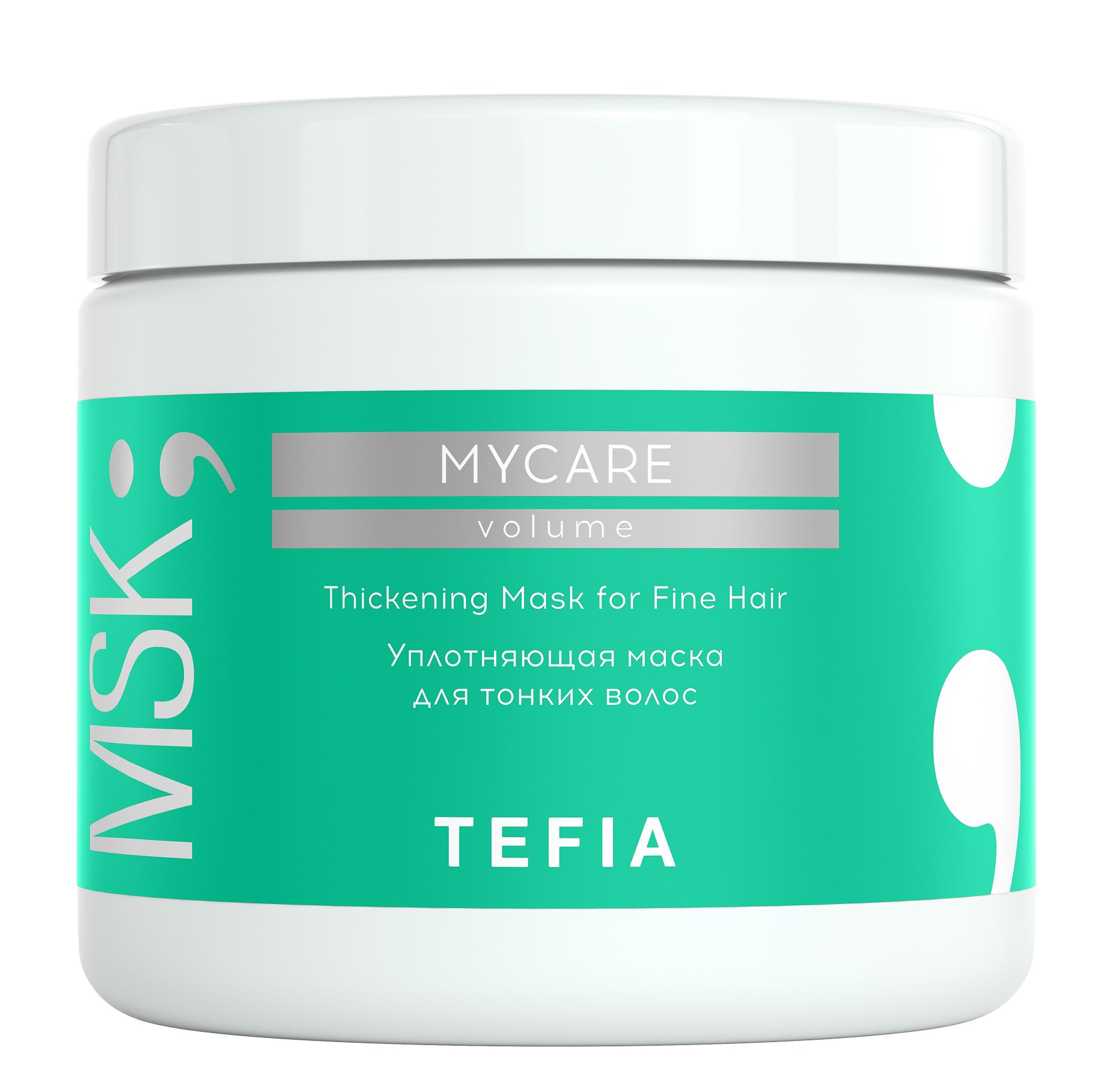 TEFIA Маска уплотняющая для тонких волос / Mycare VOLUME 500 мл.
