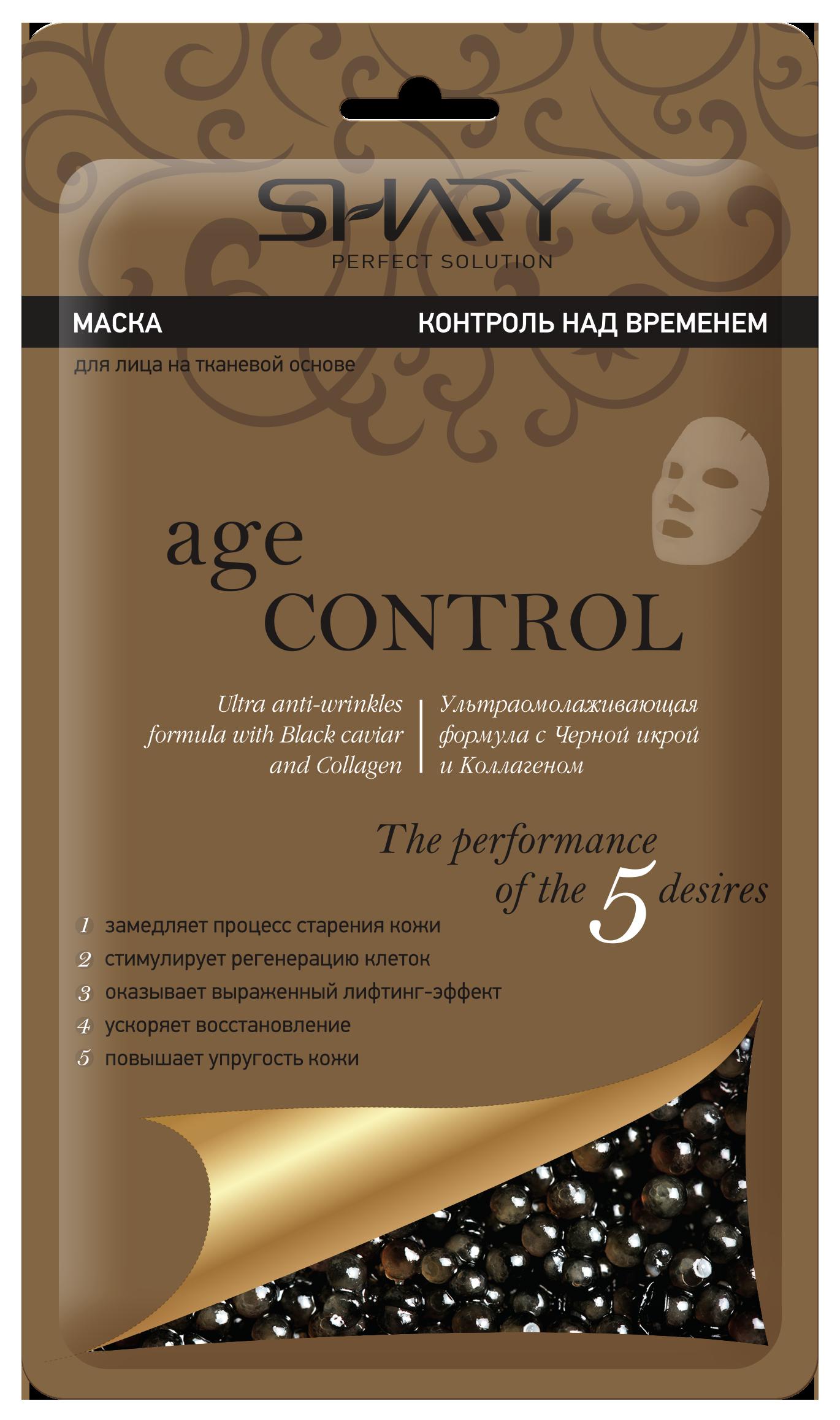 SHARY Маска для лица на тканевой основе Контроль над временем Черная икра и коллаген / SHARY 20 гр
