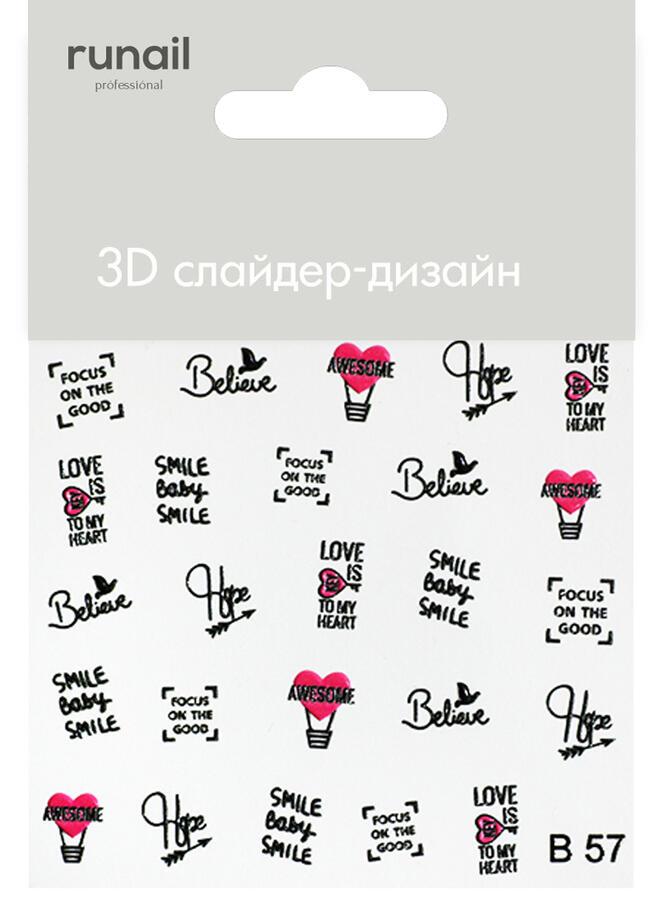 Купить RuNail Слайдер-дизайн с 3D-эффектом № 4326