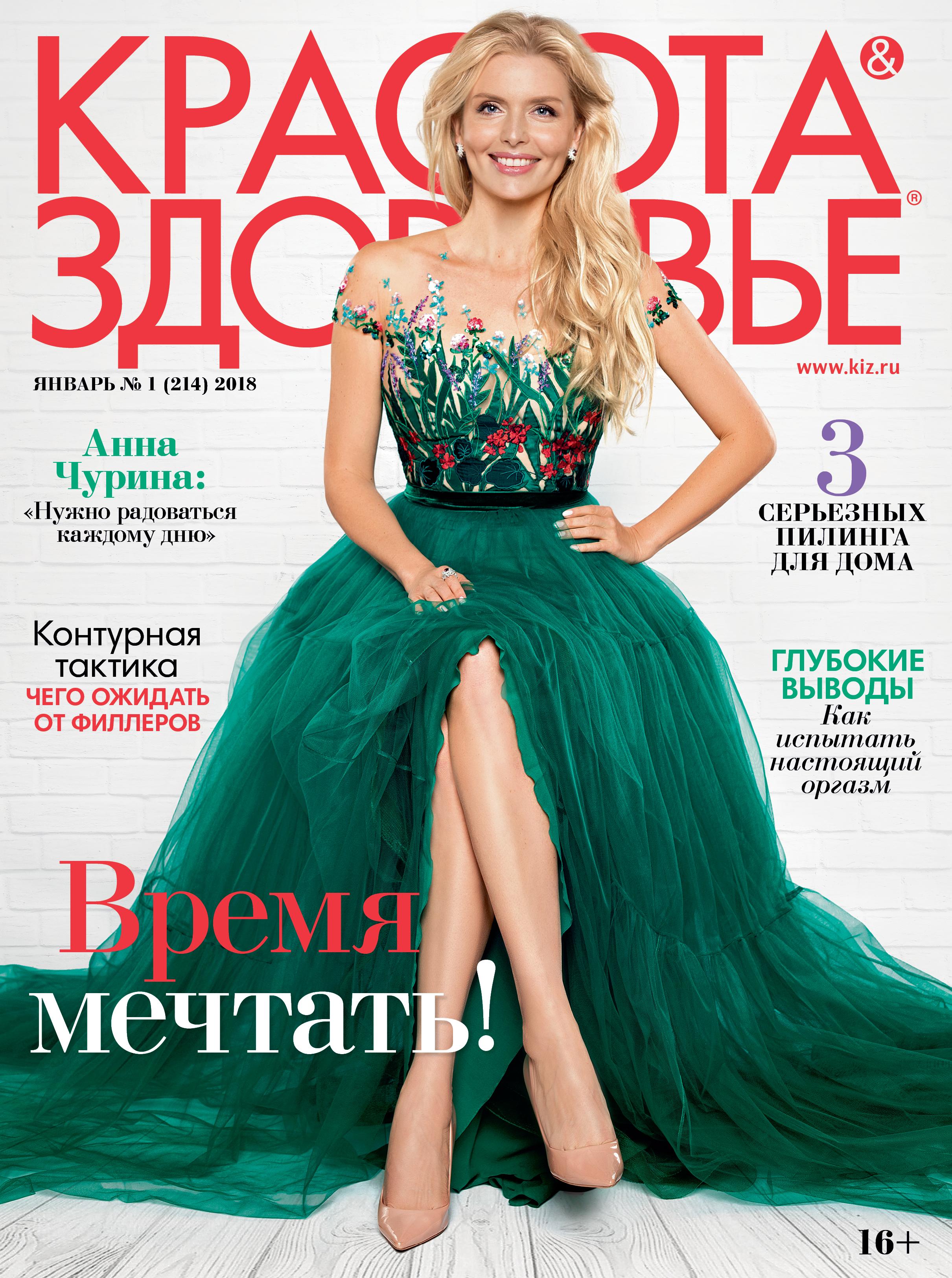 Красота и здоровье Журнал Красота и здоровье № 1 (2018)
