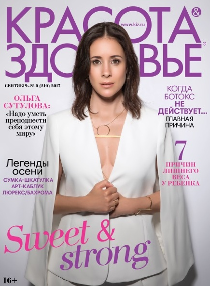Красота и здоровье Журнал Красота и здоровье № 9
