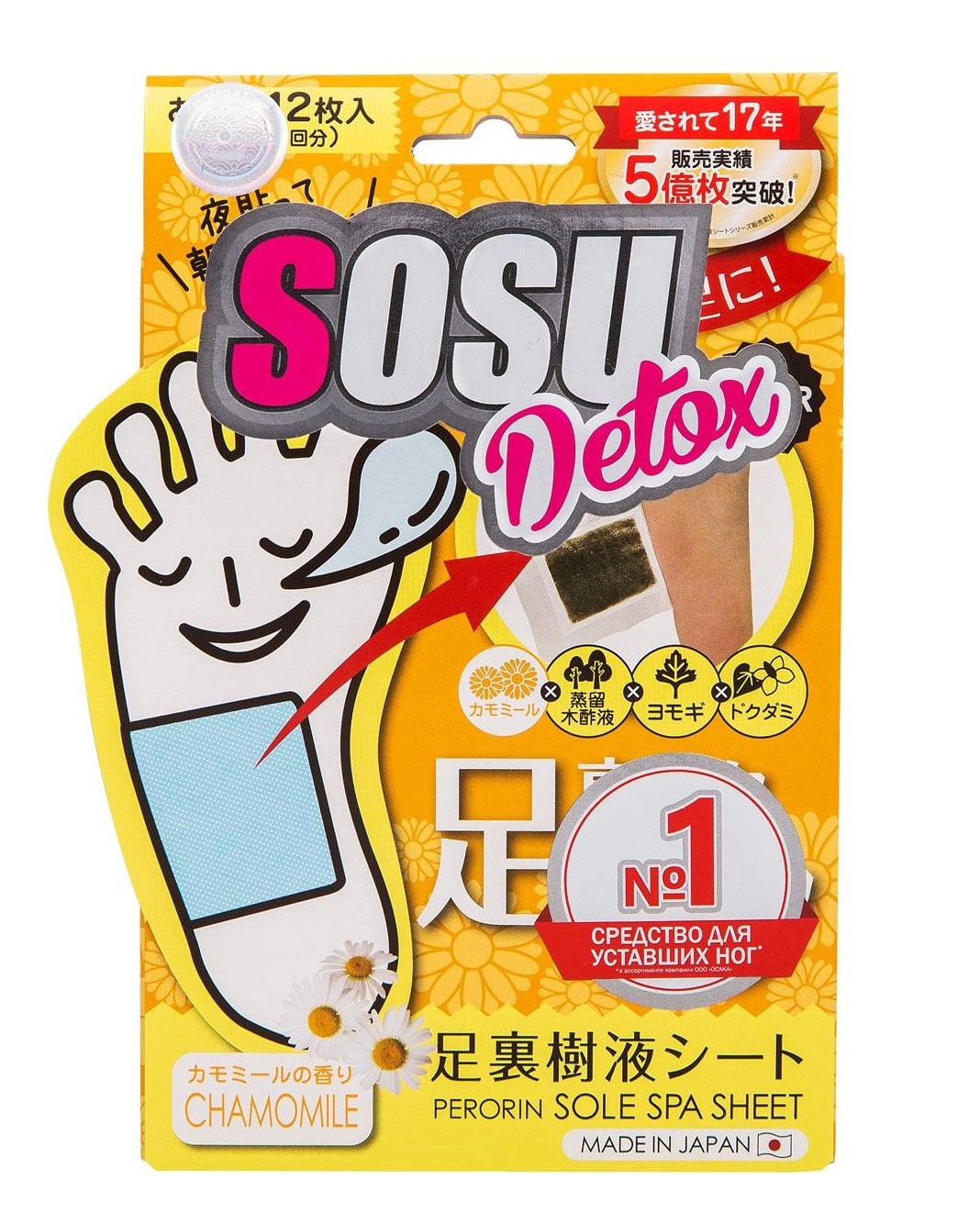 SOSU Патчи для ног с ароматом ромашки / Perorin Detox 6 пар фото