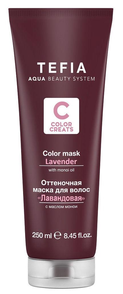 TEFIA Маска оттеночная для волос с маслом монои, лавандовая / Color Creats 250 мл