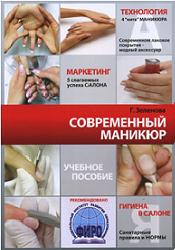 CND Книга Современный маникюр маникюр
